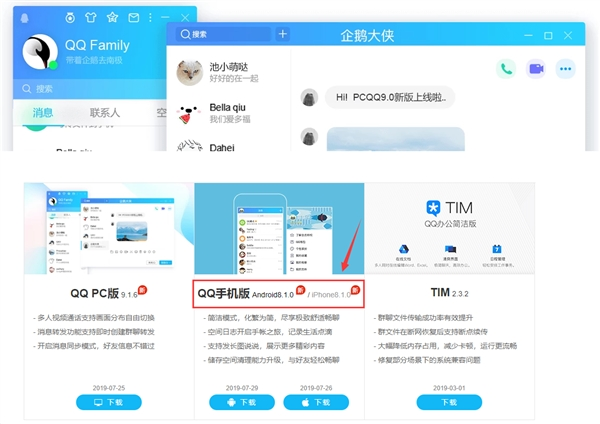 Android Version Qq 8 1 0 On Shelf Update Simple Mode China It News